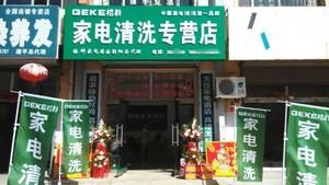 北京加盟店