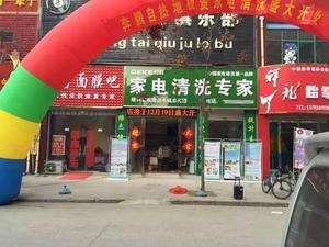 永城加盟店