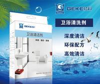 卫浴清洁剂